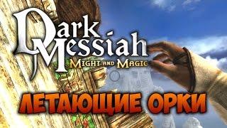 Dark Messiah - ФАНТАЖ - Летающие Орки
