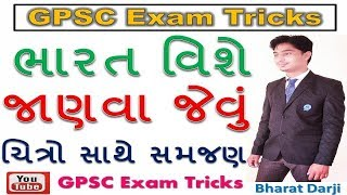 Bharat Vishe Janva Jevu | General knowledge in Gujarati | Gk in Gujarati | Gk tricks in Gujarati