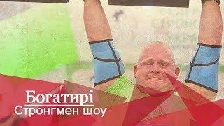 "Стронгмен-шоу ""Богатирі"", 2 сезон, 5 випуск, 17 листопада 2018"
