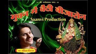 Devi Geet Bhuvan Mein Baithi Bijasen देवी गीत भुवन में बैठी बीजासेन