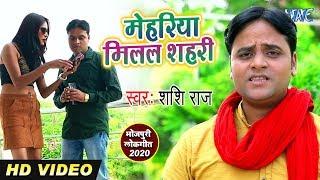 2020 का नया सबसे हिट वीडियो सांग - Shashi Raj - Mehariya Milal Shahari - Bhojpuri Song