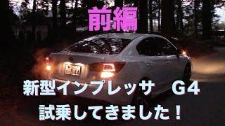 【COTY受賞】スバル インプレッサG4 試乗 前編!試乗動画no.31