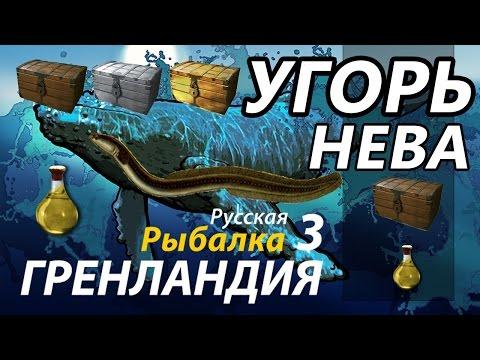 на что ловить угря в рыбалке 3.9