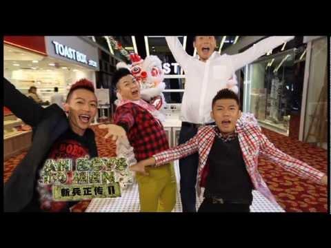 Ah Boys To Men 《爆竹一声大地春》MV
