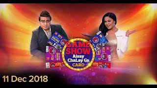 Game Show Aisay Chalay Ga Card | Veena Malik & Faheem Khan | 11 December 2018 | BOL Entertainment