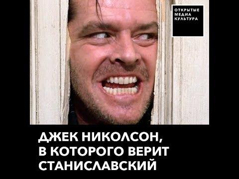 Джек Николсон, в которого верит Станиславский