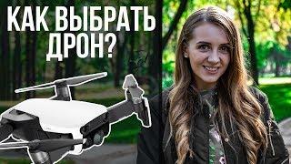 Как выбрать дрон?