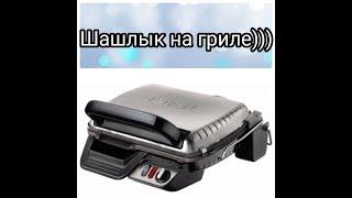 Гриль Tefal/Шашлыки на гриле в медовом маринаде.mp3