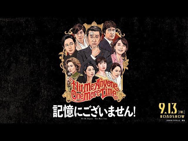 三谷幸喜×中井貴一!映画『記憶にございません!』予告編