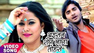अईसन रोग लगा तोहसे - Aaisan Rog Laga - Chintu - Priyanka Pandit - Bhojpuri Romantic Songs