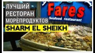Лучший ресторан в Шарм эль шейхе Fares Seafood обзор меню Sharm El Sheikh Egypt Отдых в Египте