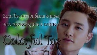 Colorful Tae. EXO - Ko Ko Bop (Если бы песня была о том, что происходит в клипе)