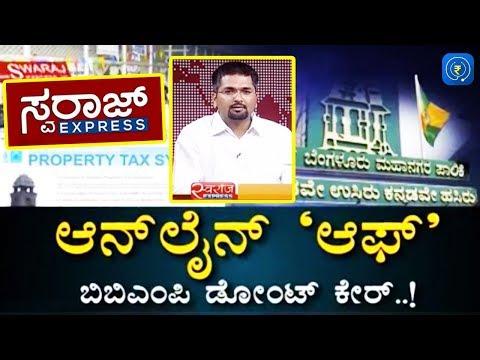 Swaraj News Specl Debate: BBMP Property Tax Payment Online | Swaraj Express Kannada | C S Sudheer