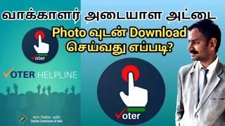 Download Photo Digital Voter ID on Voter helpline App in Tamil l VR Knowledge AtoZ screenshot 1