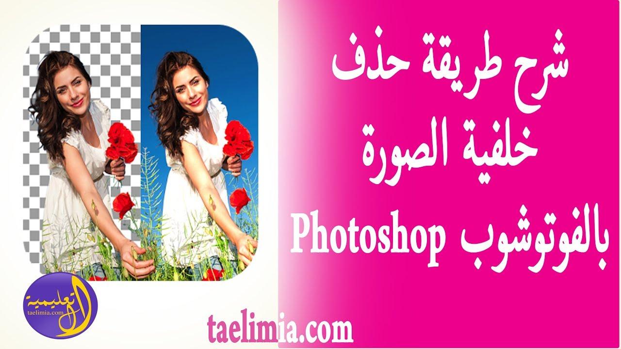 درس حذف خلفية الصورة بالفوتوشوب Photoshop Tutorial Youtube