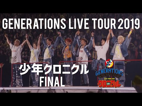 generations from exile tribe ショウネン クロニクル
