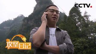 《攻坚日记》 20200508 四方石村的变迁|CCTV农业
