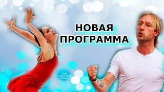 Плющенко в деле Константинова с новой программой Алиев с четверными