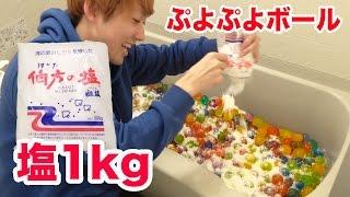 ぷよぷよボール風呂に塩1kgブチ込んでみた結果!