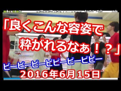 【うんこちゃん】スーパーで踊り炎上した青学生について語る【2016/06/15】