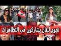 أغنية منهم إليسا وراغب علامة ومايا دياب نجوم لبنان يشاركون في المظاهرات