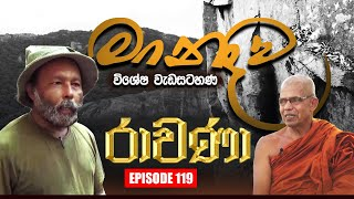 RAVANA | Episode 119 | 10 – 09 – 2020 | SIYATHA TV Thumbnail