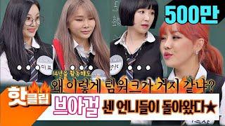 ♨핫클립♨[HD] ★데뷔 14년 짬바★ 센 엔니가 돌아왔다! 브아걸(Brown Eyed Girls) Talk방 OPEN☞ #아는형님 #JTBC봐야지