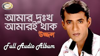 Ujjal | Amar Dukkho Amari Thak | Full Audio Album | Sonali Products