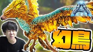 幻の鳥『フェニックス』に襲われてしまう...-PART17-【ark survival evolved(Genesis)】