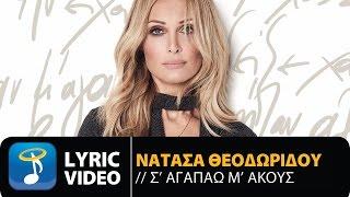 Νατάσα Θεοδωρίδου - Σ' Αγαπάω Μ' Ακούς (Official Lyric Video HQ)