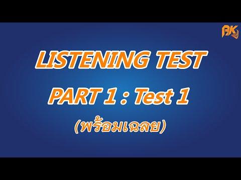 TOEIC : LISTENING TEST PART 1 - Test 1 (พร้อมเฉลย)