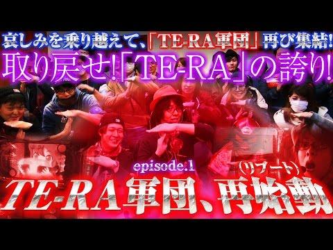TE-RA WARS〜逆襲の寺井軍団〜 vol.1