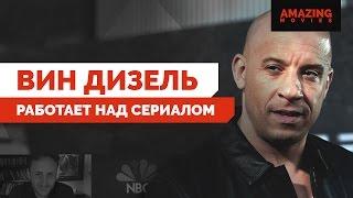 Новости | ТВ: Вин Дизель работает на сериалом для NBC