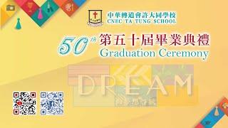 Publication Date: 2021-07-03 | Video Title: (直播) 中華傳道會許大同學校 第五十屆畢業典禮