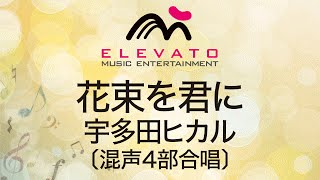 EMG4-0002 花束を君に/宇多田ヒカル〔混声4部合唱〕