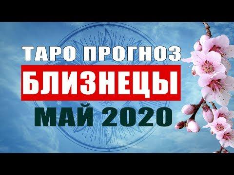 БЛИЗНЕЦЫ - Подробный Таро Прогноз на Май 2020. | Расклад Таро | Таро онлайн | Гадание Онлайн