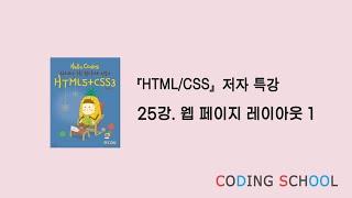 『HTML/CSS』 25강 - 웹 페이지 레이아웃 1