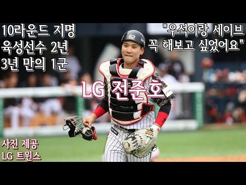[인터뷰] LG 포수 전준호 목소리 들어보실?