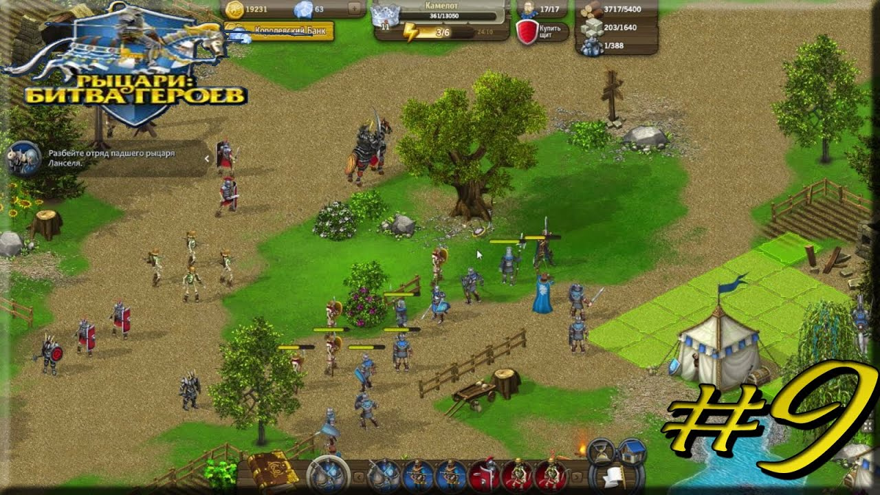 Игры рыцари 9