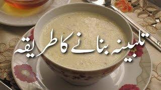 Talbina Recipe In Urdu تلبینہ بنانے کا طریقہ How To Make Talbina At Home Talbina Banane Ka Tarika