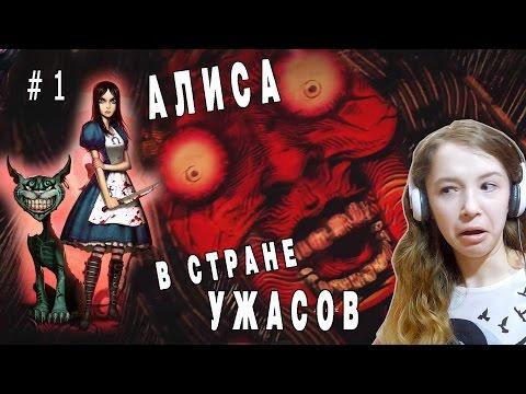АЛИСА В СТРАНЕ УЖАСОВ/ ALICE: MADNESS RETURNS #1