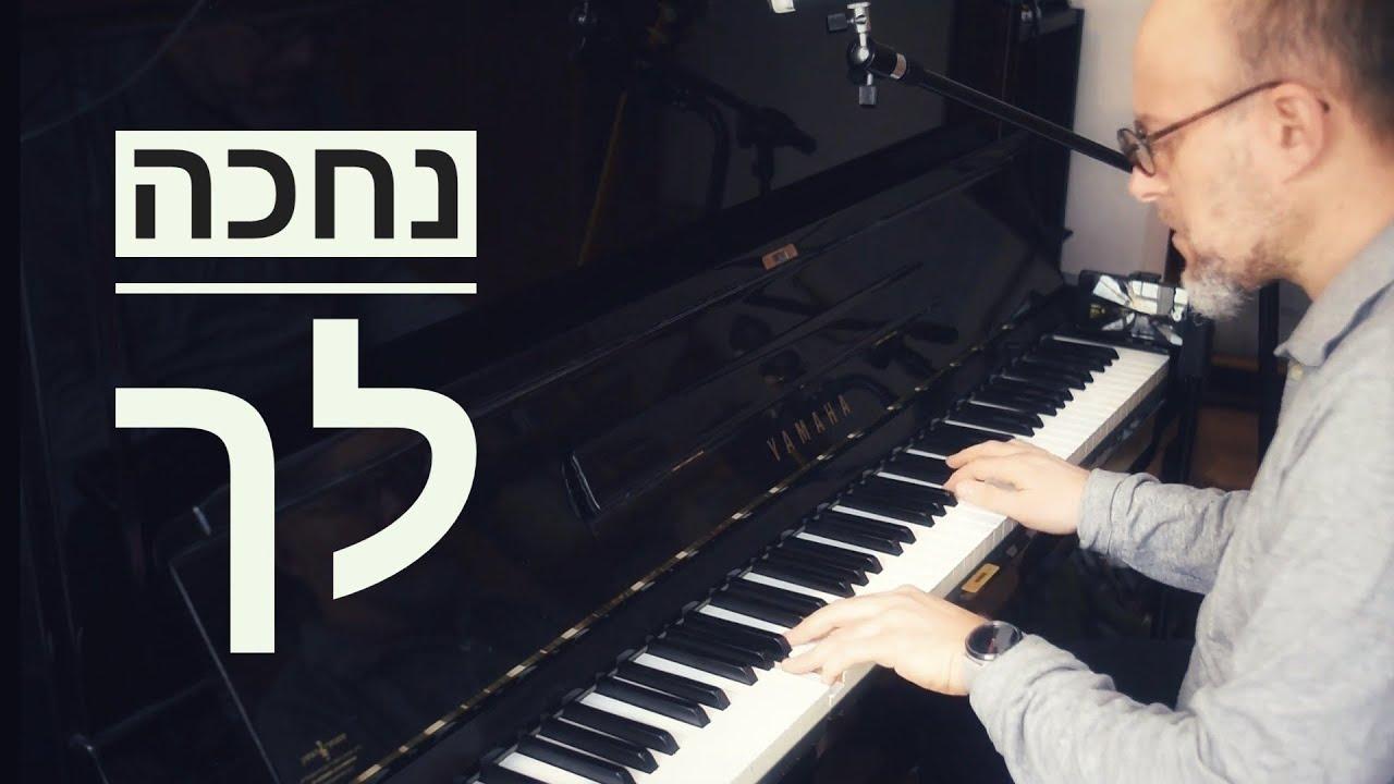 נחכה לך - ביצוע שלם בפסנתר