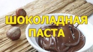 Шоколадная паста очень вкусная в домашних условиях видео рецепт