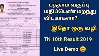 How to check TN 10th mark 2019 | Trick | Tamil | Lost 10th Mark Tamil | get easily | Website