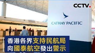 香港各界:国家安全、公共安全至上 支持民航局向国泰航空发出警示 | CCTV