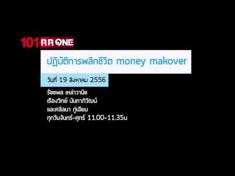 MoneyMakeOver ตอน คุยกับนักวางแผนการเงิน (19 สิงหาคม 2556)