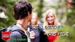 Aji Tumak Dekha Palu || Mayuri Datta || Assamese Status song || Ships Moment