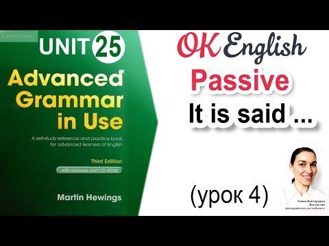 Unit 25 It is said that ... - Говорят, что... Passive, пассивный залог (урок 4) 📗| OK English