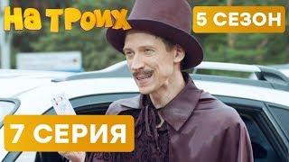 На троих - 5 СЕЗОН - 7 серия - НОВИНКА | ЮМОР ICTV