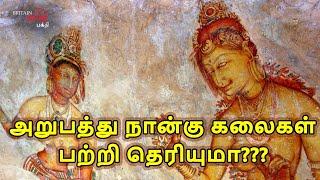 அறுபத்து நான்கு கலைகள்பற்றி தெரியுமா??? | 64 Tamil Arts | Britain Tamil Bhakthi